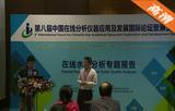 新型水质污染预警溯源方法(2)